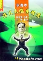ZHEN GUI BEN CHEN SHI TAI JI QUAN JING XUAN