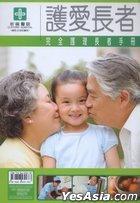 Hu Ai Chang Zhe : Wan Quan Hu Li Chang Zhe Shou Ce