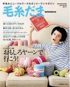 KEITO DAMA No.162 2014 Summer