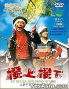 Up Stairs And Down Stairs (DVD) (Taiwan Version)