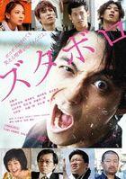 Zutaboro (DVD) (Japan Version)