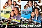 勇往直前 (DVD) (完) (TVB剧集)