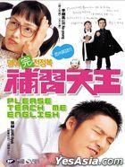 英語完全征服 (香港版)(DVD)