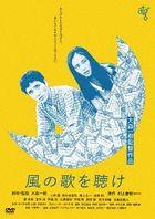 KAZE NO UTA WO KIKE <<HD NEW MASTER BAN>> (Japan Version)