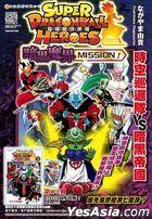 Super Dragon Ball Heros MISSION! (Vol.1)