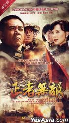 Zheng Zhe Wu Di (DVD) (End) (China Version)