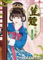 Dou Kou Xiao Xiao Qi1 : Xiao Qi Wei Cheng Nian