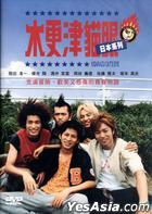 Kisarazu Cat's Eye (DVD) (Taiwan Version)