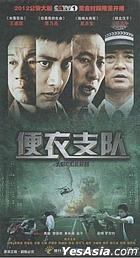 Bian Yi Zhi Dui (DVD) (End) (China Version)