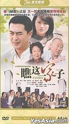 Family (H-DVD) (End) (China Version)