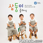 Song Il Kook's Triplets Classic (2CD) (Normal Edition)