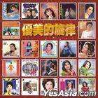You Mei De Xuan Lu (Hai Shan Reissue Version)