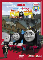 Thomas & Friends - Theatrical Feature : Hero of the Rails (DVD) (Japan Version)