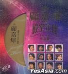 Joseph Koo Golden Hits (2CD)