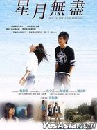 星月無盡 (DVD) (台灣版)