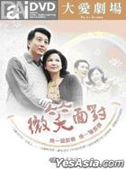 微笑面对 (DVD) (完) (台湾版)
