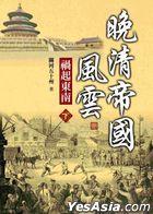 Wan Qing Di Guo Feng Yun : Huo Qi Dong Nan( Xia)