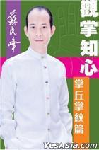 Guan Zhang Zhi Xin—— Zhang Qiu Zhang Wen Pian