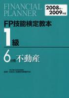 FP技能検定教本1級 2008年〜2009年版6分冊 / '08−09 FP技能検定教本1級6分冊