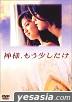 God, Please Give Me More Time (DVD) (Japan Version)