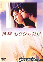 God, Please Give Me More Time (DVD) (Japan Version)