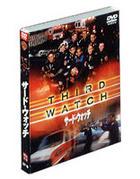 THIRD WATCH Set 1 (Limited Edition) (Japan Version)