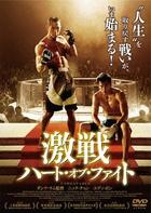 Unbeatable (DVD) (Japan Version)