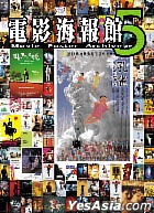 Movie Poster Archive 5 (With CD Rom)