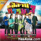 Grammy Gold : Esarn Hunsa - Vol.3 Karaoke (DVD) (Thailand Version)