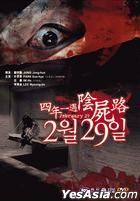 February 29 (DVD) (Hong Kong Version)
