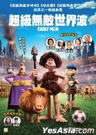Early Man (2018) (DVD) (Hong Kong Version)
