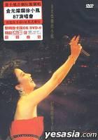 Glittering And Bright Concert '87 Karaoke (DVD)