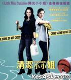 Sunshine Cleaning (2008) (VCD) (Hong Kong Version)