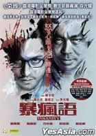 Insanity (2015) (DVD) (Hong Kong Version)