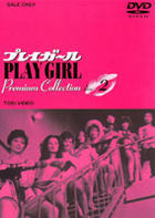 Play Girl Premium Collection (DVD) (Vol.2) (Japan Version)