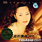 Long Qiang Piao Yue 30th DSD (China Version)