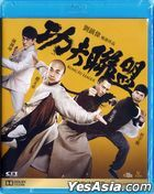 Kung Fu League (2018) (Blu-ray) (Hong Kong Version)