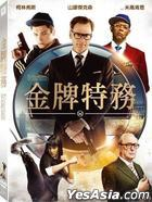 Kingsman: The Secret Service (2014) (DVD) (Taiwan Version)