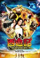 Journey To The West: Conquering the Demons (2013) (DVD) (Japan Version)