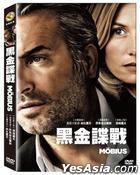 Mobius (2013) (DVD) (Taiwan Version)