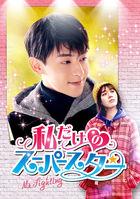 私だけのスーパースター〜Mr. Fighting〜 DVD−BOX1
