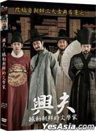 Heung-Boo: The Revolutionist (2018) (DVD) (Taiwan Version)