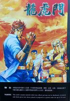 Dragon Tiger Gate (Color Joint Issue) (Vol.208)