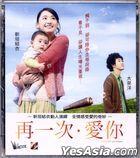 再一次说爱你 (2015) (VCD) (香港版)