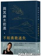 Yu Qi Ma Mu Qian Jin , Bu Ru Yong Gan Mi Shi : Yuan Shan Hu Huan Gong Tong Chuang Ban Ren Lin Zi Jun Shou Bu Zhu Zuo—— Ru Guo Meng Xiang Wu Bi Zhong Yao , Shi Nian Yi Meng You Ru He ?