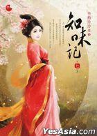 Zhi Wei Ji  Qi ( Wan)