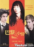 The Beautiful Person (DVD) (Taiwan Version)