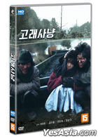 Whale Hunting (DVD) (HD Remastering) (Korea Version)