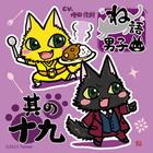 Nego Danshi19 (Japan Version)
