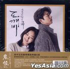 Guardian: The Lonely and Great God OST (2CD) (Version A) (Taiwan Version)